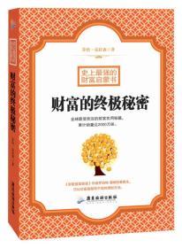 史上最强的财富启蒙书 :财富的终极秘密