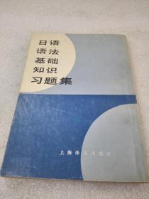 《日语语法基础知识习题》稀少!上海译文出版社 1983年1版1印 平装1册全