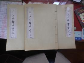 三千未释甲骨文 [根据中州古籍手稿影印本复印 16开上、中、下三册全 字迹清楚 品相好]