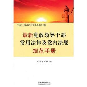党政领导干部常用法律及党内法规规范手册