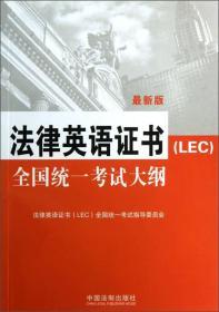 法律英语证书(LEC)全国统一考试大纲:法律英语证书(LEC)全国统一考试指定用书