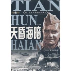 第二次世界大战记实丛书:天昏海暗