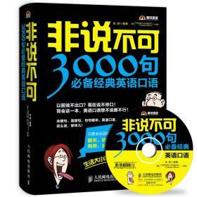 非说不可:3000句必备经典英语口语(没光盘)