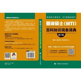 【二手包邮】翻译硕士(MTI)百科知识词条词典(第2版) 翻译硕士考