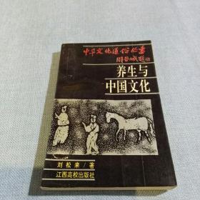 养生与中国文化