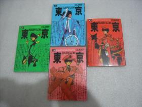 64开漫画:东京 第3.4.5.6卷 共4册【018】 同网有售,审核看清