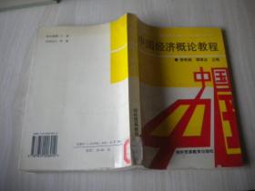 中國經濟概論教程