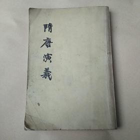 隋唐演义(下册)