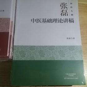国医大师张磊中医基础理论讲稿