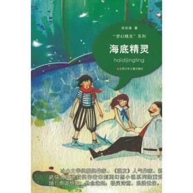 """宋别离""""梦幻精灵""""系列----海底精灵 宋别离 江苏少年儿童出"""