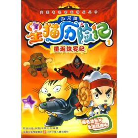 星猫历险记恐龙篇1:重返侏罗纪 明日科技(中国)有限公司 江苏