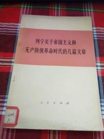列宁关于帝国主义和无产阶级革命时代的几篇文章