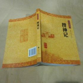 搜神记:中华经典藏书