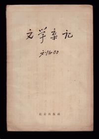 十七年文学《 文学杂记》 1958年一版一印