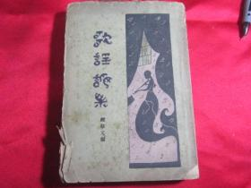 珍本 民国版:歌谣论集〔毛边本〕民国 一九二八年初版