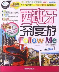 亲历者:西班牙深度游Follow me(最新超值版)正版库存书