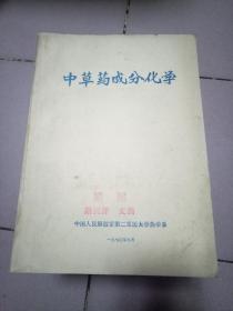 中草药成分化学【图书内带有毛主席语录·16开本】      b25-7