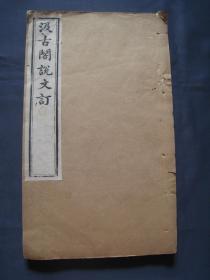 汲古阁说文订 线装本全一册 清光绪元年崇文书局刊行 白纸印