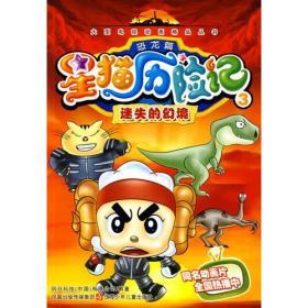 星猫历险记恐龙篇3:迷失的幻境 明日科技(中国)有限公司