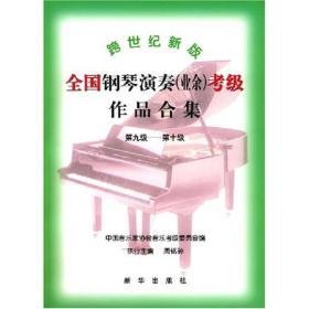 跨世纪新版全国钢琴演奏:第九级——第十级