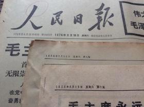 人民日报 1976年9月10至9月28日合售 毛主席逝世专题 补图9月18日(1一10版)