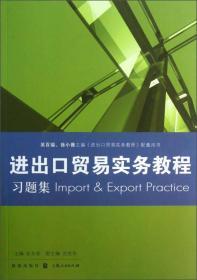 《进出口贸易实务教程》习题集