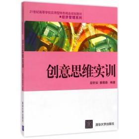 创意思维实训 21世纪高等学校应用型特色精品规划教材·经济管理系列