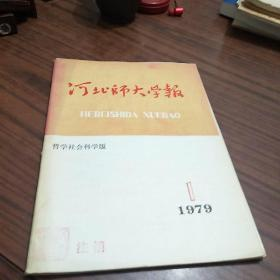 河北师大学报 1979 第一期