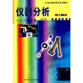仪器分析 林新花   华南理工大学出版社 9787562327271