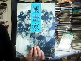 国画家1996.2【中国画双月刊】