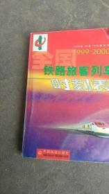 全国铁路旅客时刻表1999....20000年