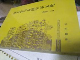 姜太公与齐国军事文化