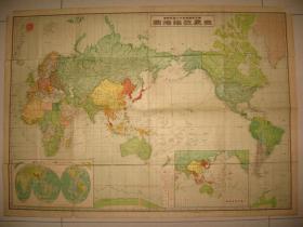 侵华老地图 1943年《世界政治地图》附大东亚战争要图 满洲 新京 蒙古联合自治政府 中华民国 支那本部 广东 福建 海南岛 台湾等 尺寸86x62cm