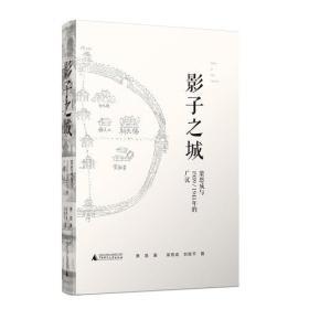 影子之城——梁思成与1939/1941年的广汉