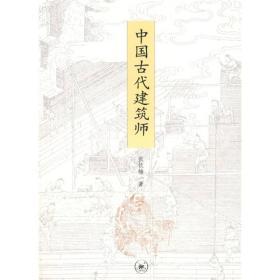 中国古代建筑师