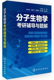 分子生物学考研辅导与题解