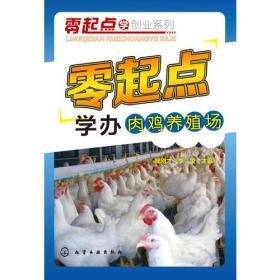 零起点学办肉鸡养殖场