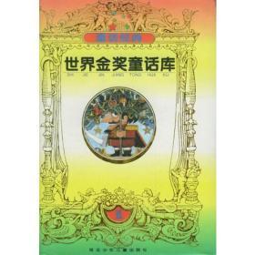 世界金奖童话库——童话经典(上下册)