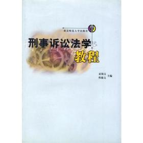 刑事诉讼法学教程 夏锦文,程德文  南京师范大学出版社 97878