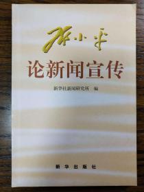 邓小平论新闻宣传