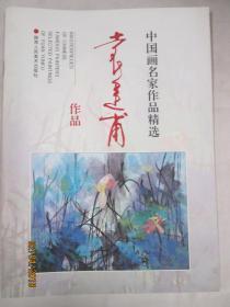袁运甫 作品 中国画名画作品精选.