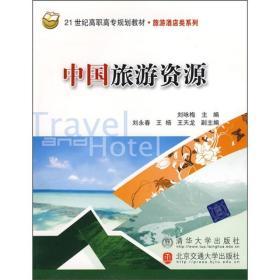 中国旅游资源 刘咏梅 清华大学出版社9787811237870
