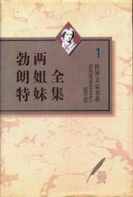 勃朗特两姐妹全集(全10卷)