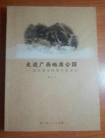 走进广西地质公园——地质遗迹景观科普游记【作者签赠本】