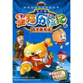 星猫历险记书法篇6:四不像书法 明日科技(中国)有限公司  江
