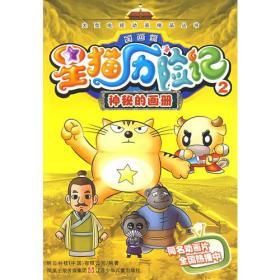 星猫历险记国画篇2:神秘的画册 明日科技(中国)有限公司 江苏