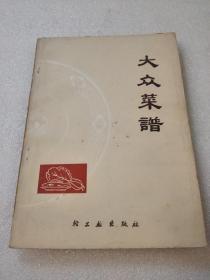 《大众菜谱》老菜谱!扉页带语录!轻工业出版社 1976年2版4印 平装1册全