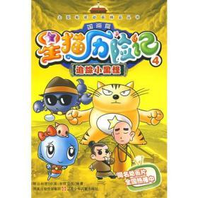 星猫历险记国画篇4:追踪小黑怪 明日科技(中国)有限公司