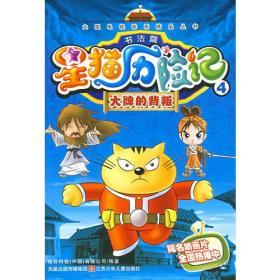 星猫历险记书法篇4:的背叛 明日科技(中国)有限公司 江苏少年