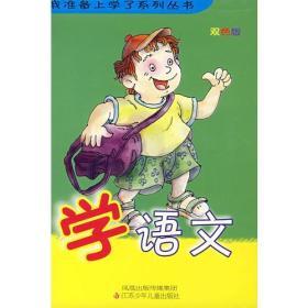 学语文(双色版)  本社 江苏少年儿童出版社 9787534633638